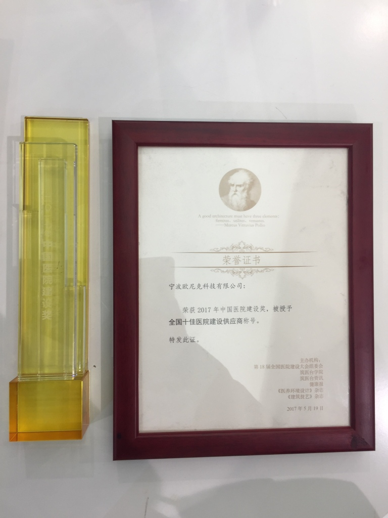 OWNIC awarded 2017 China Top10 Hospital Construction Suppliers