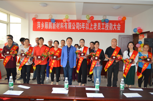 Awards to Chemshun manufacturer staff with 5-year working Chemshun Ceramics is alumina ceramic man