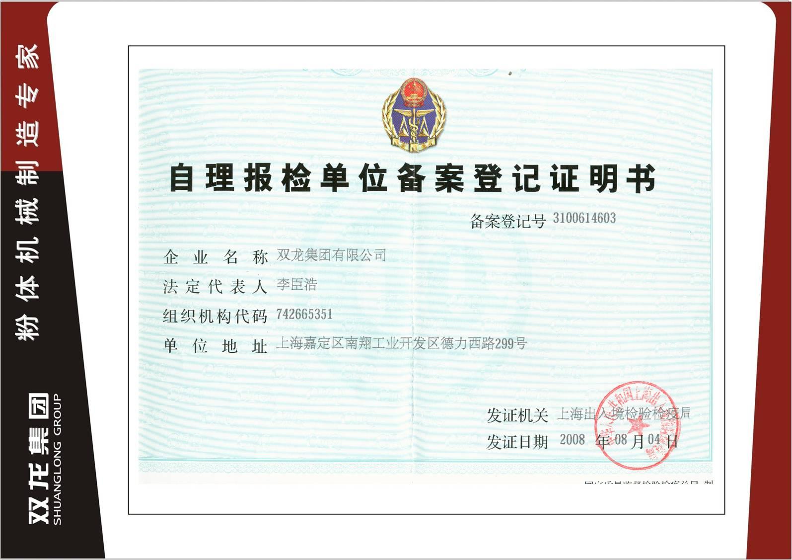 Self-care Inspection and Quarantine Declaration Registration Certificate
