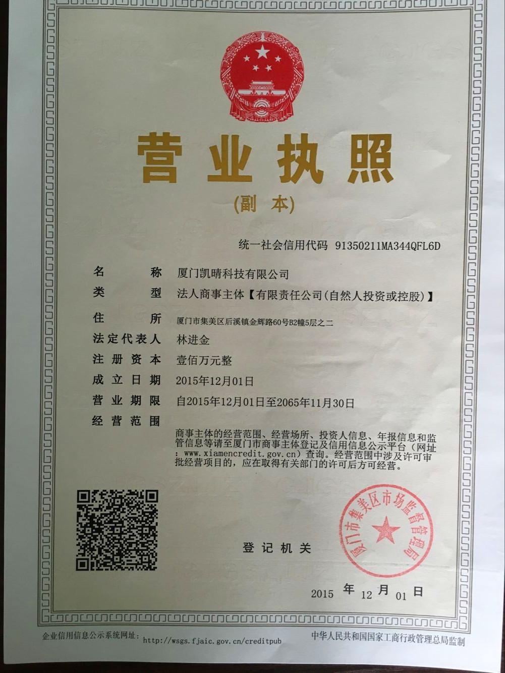 Social credit code license