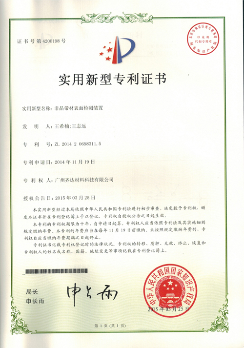QD Patent for Amorphous strip surface detection device