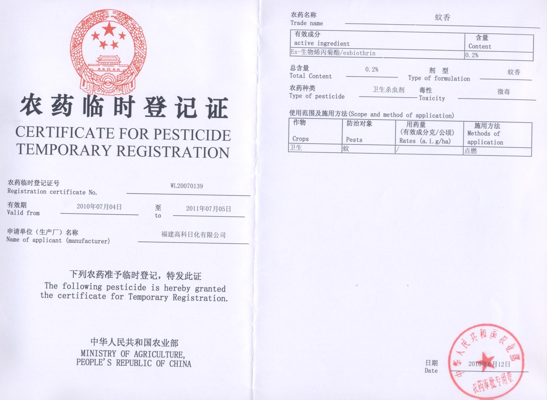 Certificate for Pesticide Temporary Registration