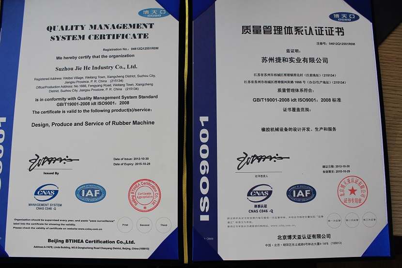 ISO9001 Certificate of rubber machine