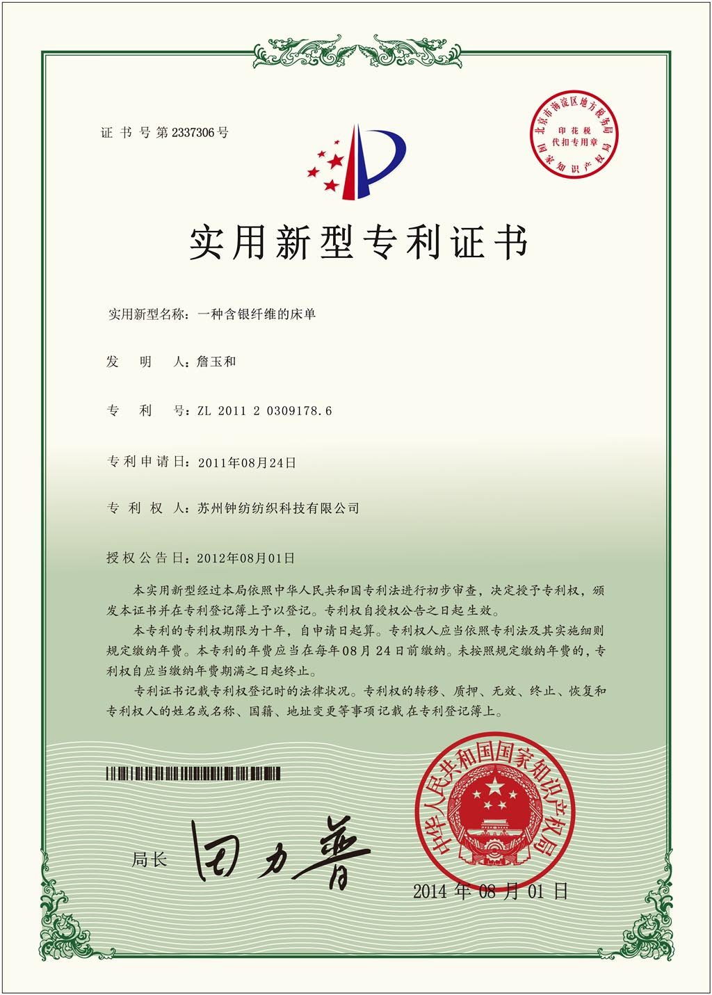 Certificate of silver fiber bed sheet