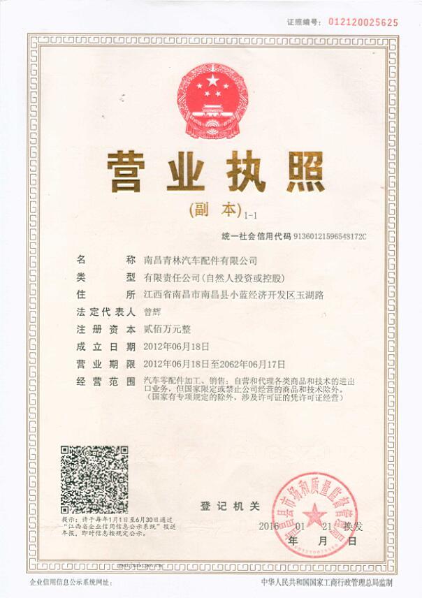 Qinglin