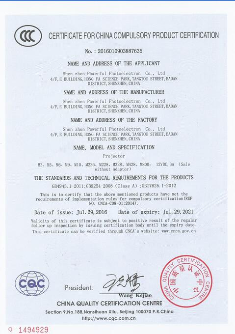 CCC certificate of Shenzhen Powerful Projector