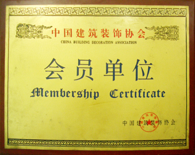 China Building Association Membership certificate