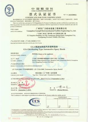 Spray Booth CCS Certificate