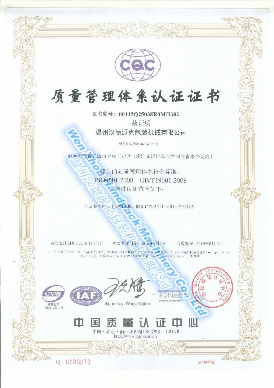 iso9001(cn)