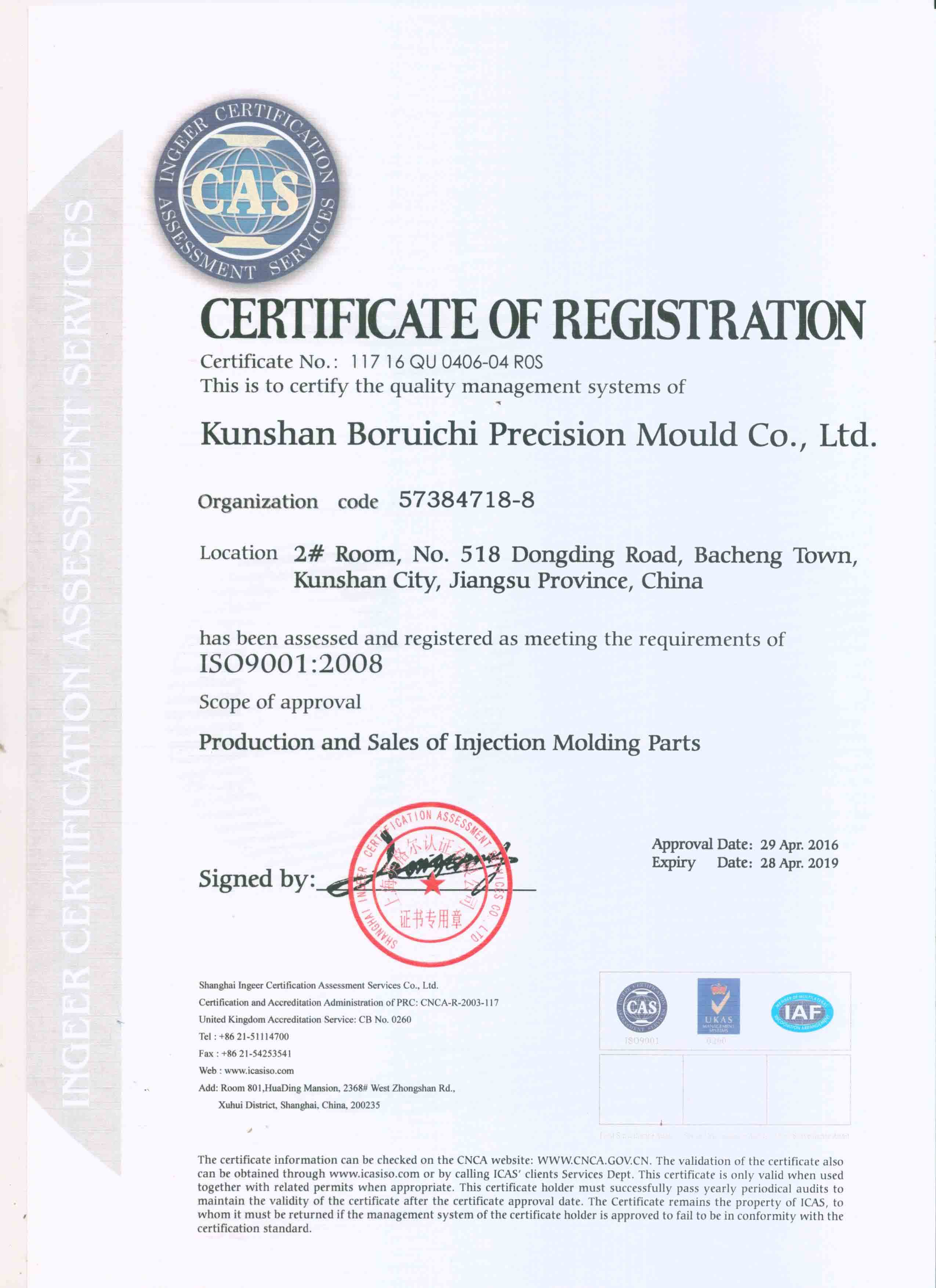 ISO9001 certificate of mould