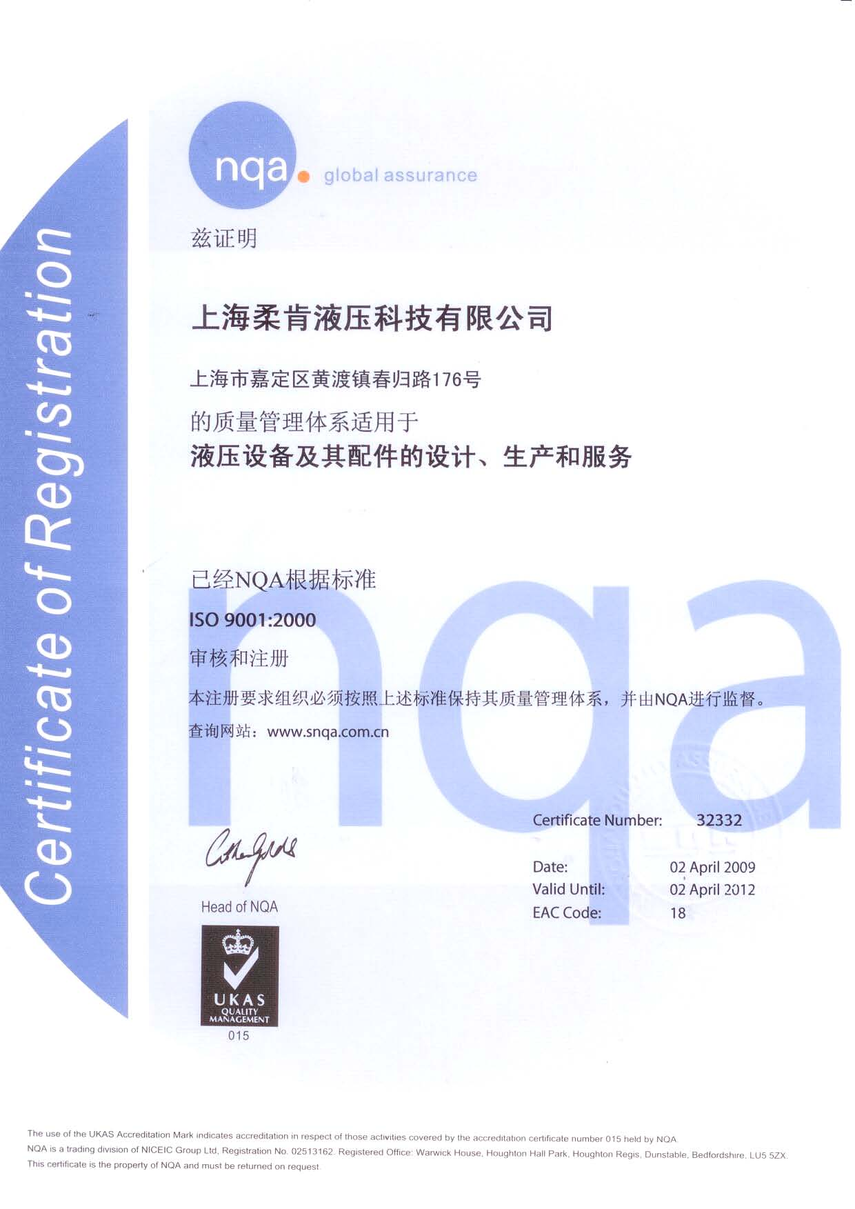 CERTIFICATES for ROKEN HYDRO- TECH (OUR FACTORY)