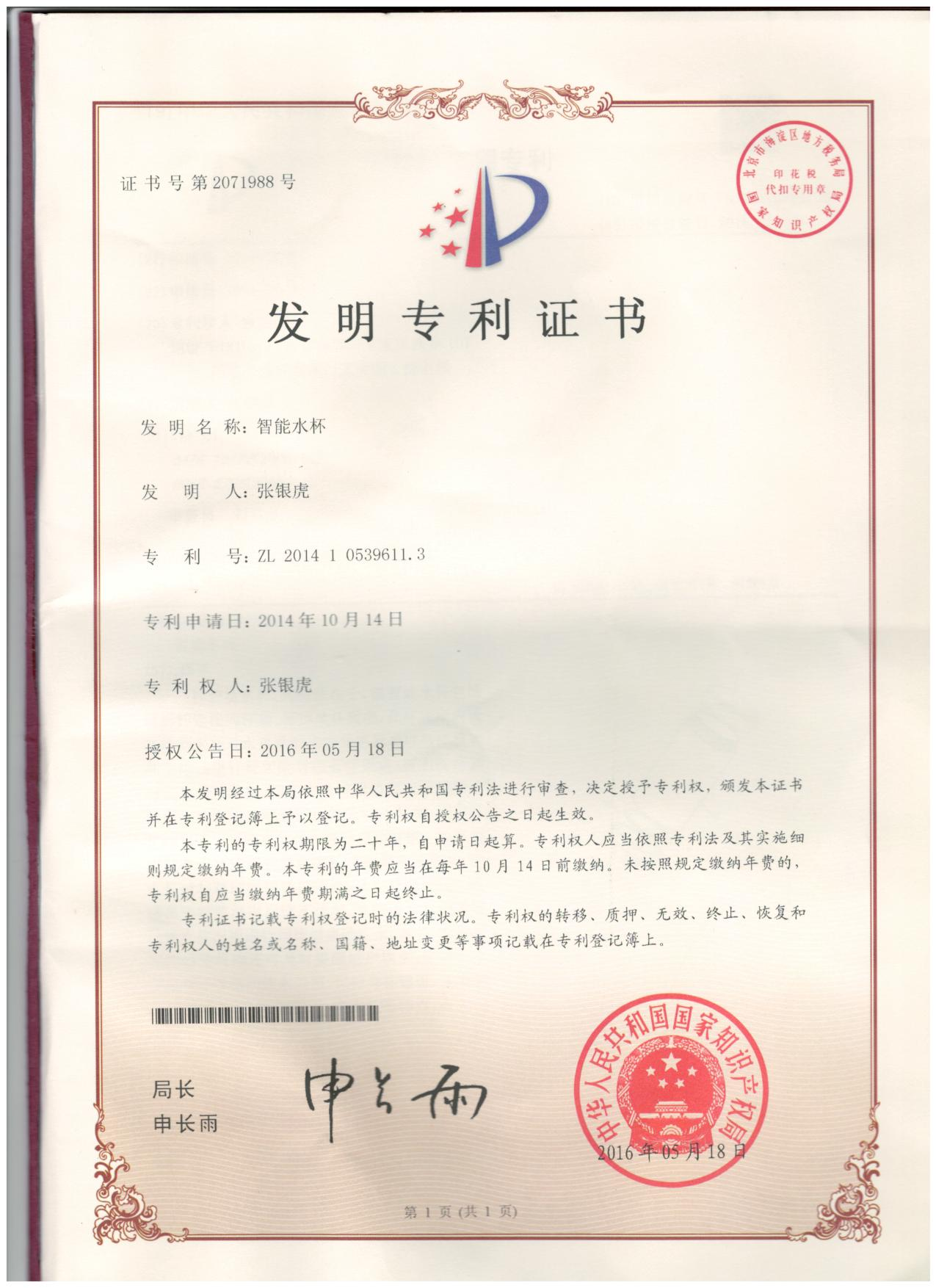 Certificate for inventor's patent right