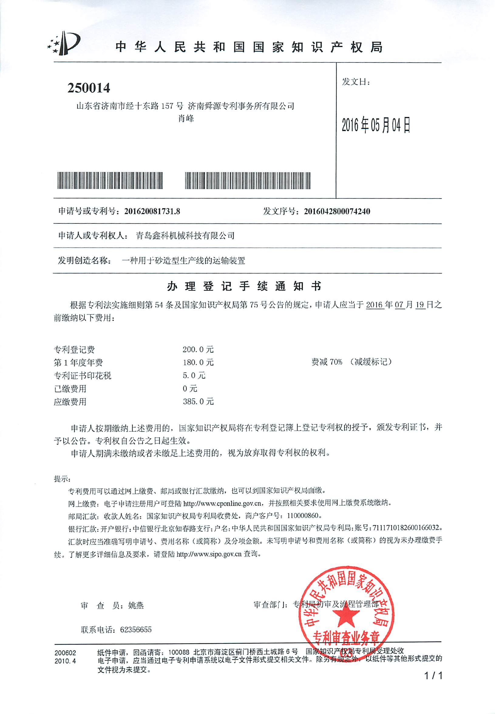 Patent of Transport device of sand casting line