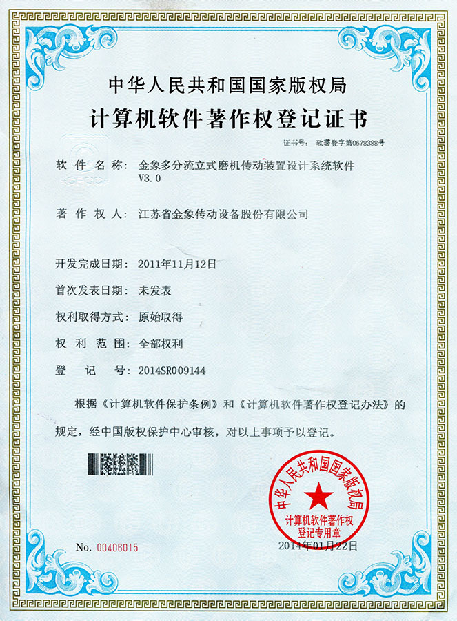 Software copyright certificate (gold elephant diversion vertical mill drive system software)