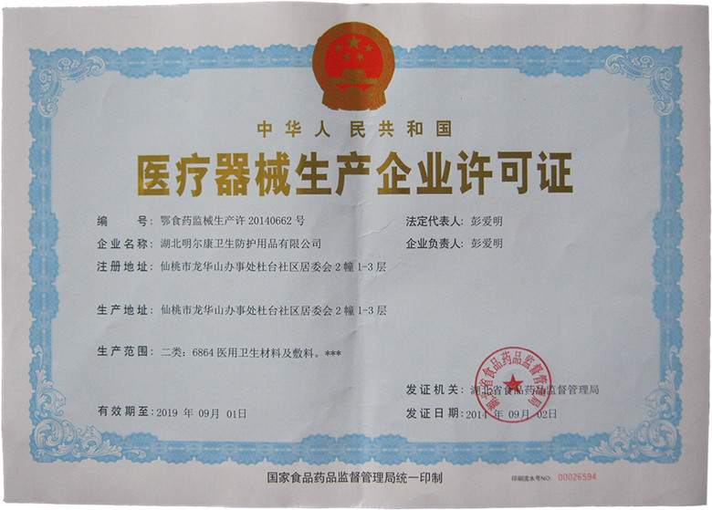 Medical Device Manufacturing Enterprise License