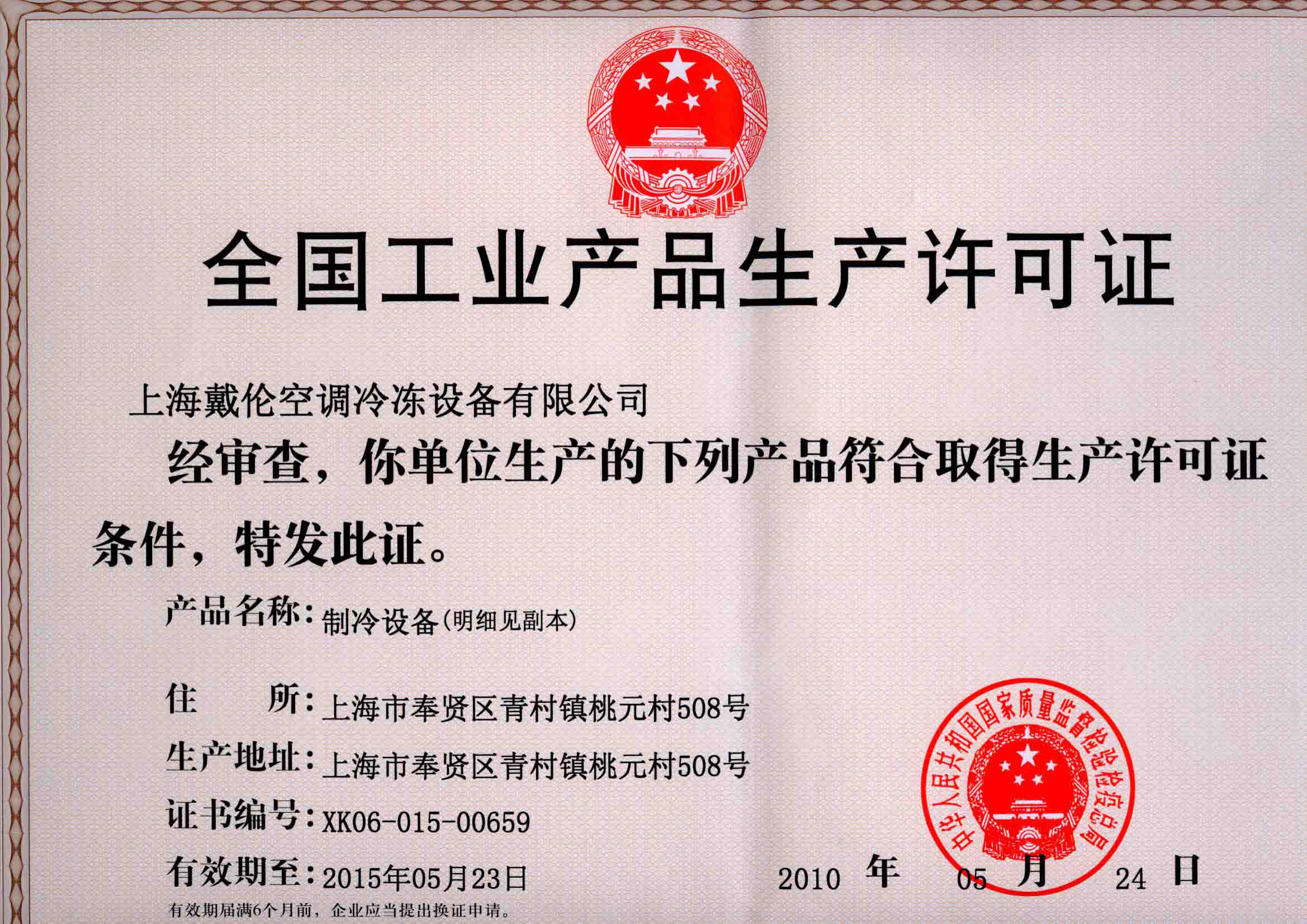 Certificate of Industrial Production License