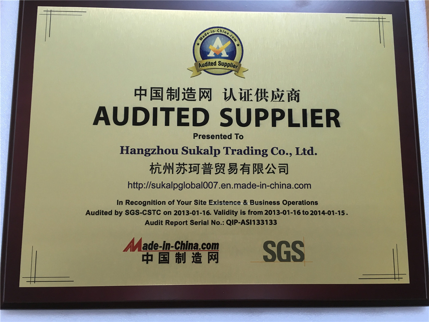 HangZhou Sukalp Trading Co., Ltd