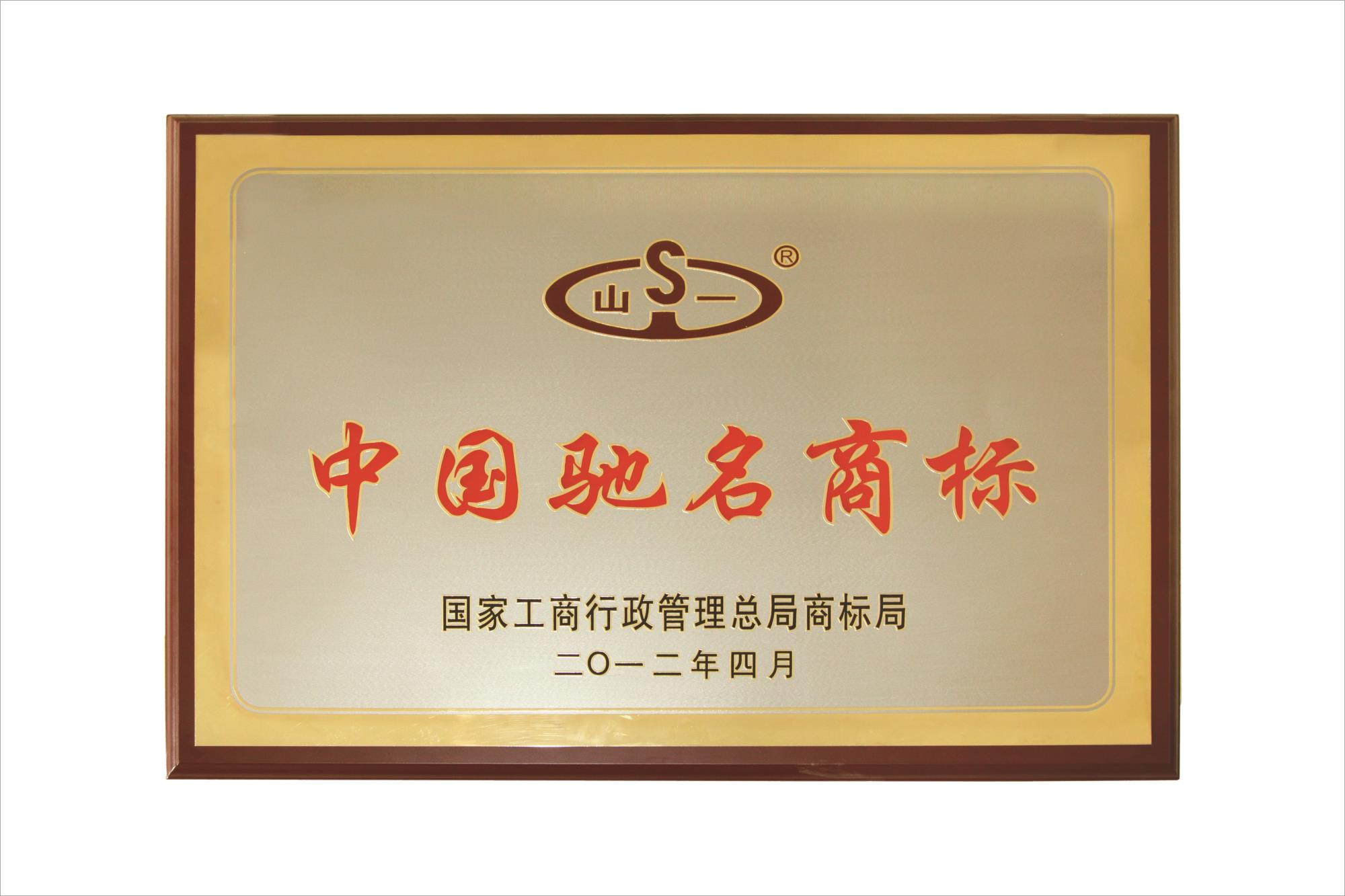Famous Trademark of China