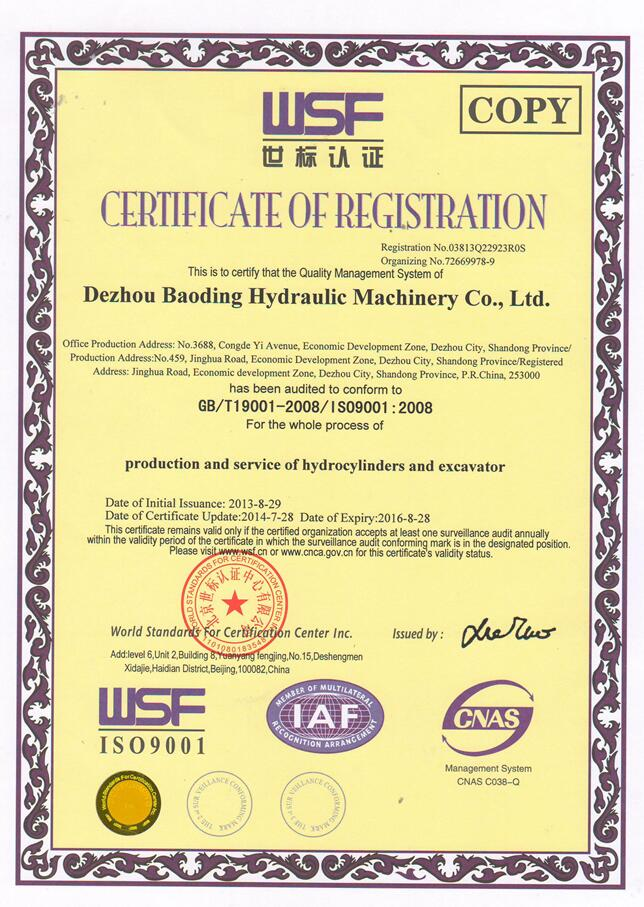 ISO9001 Certificate of Lighting