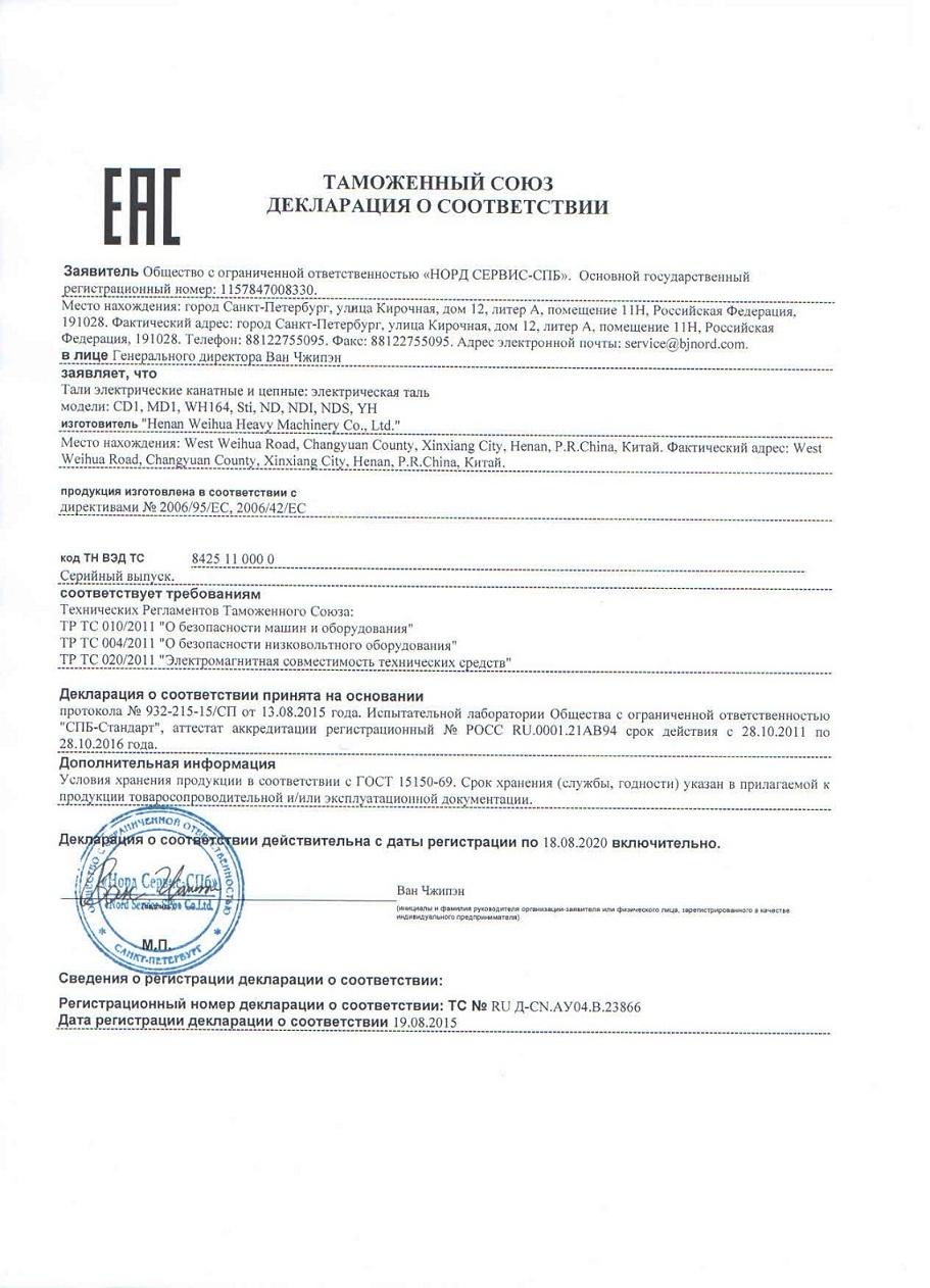 EAC of hoist in CIS