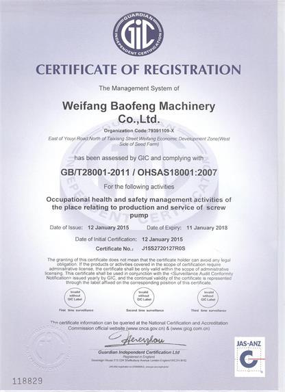 GB/T28001-2011/OHSAS18001:2007