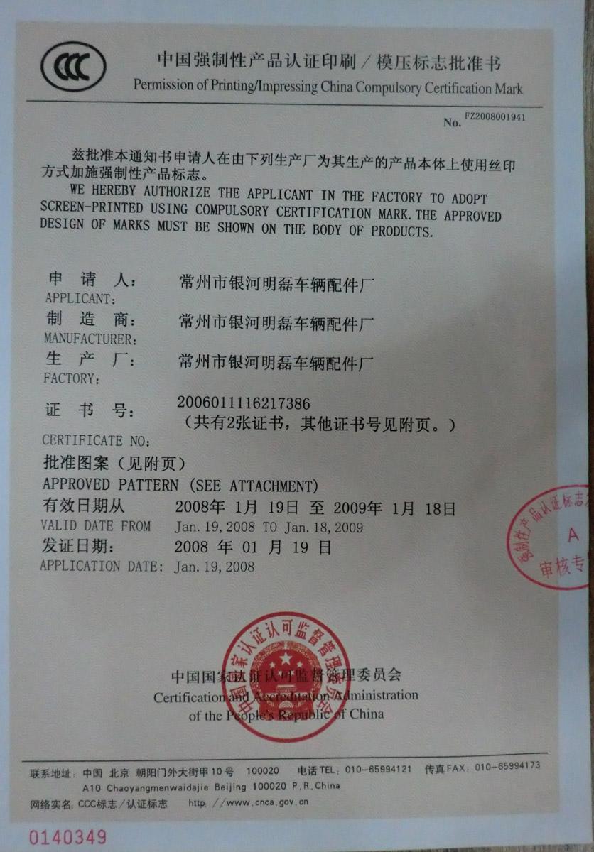 CCC Certificate 941