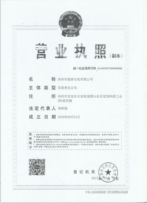 Business license of Shenzhen Powerful Photoelectron Co.,ltd