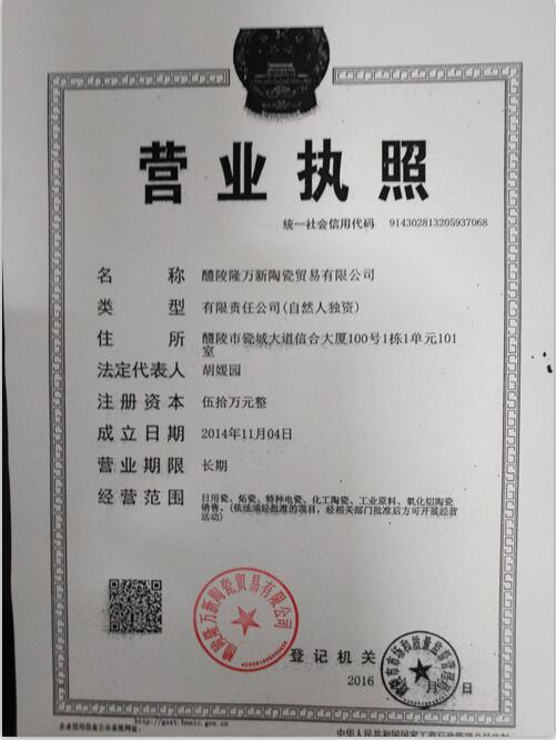Liling Long Wanxin Ceramics Co .,Ltd Business license