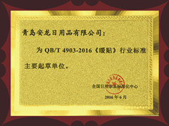 Drafting committee of the Body Warmer industrial standard in China