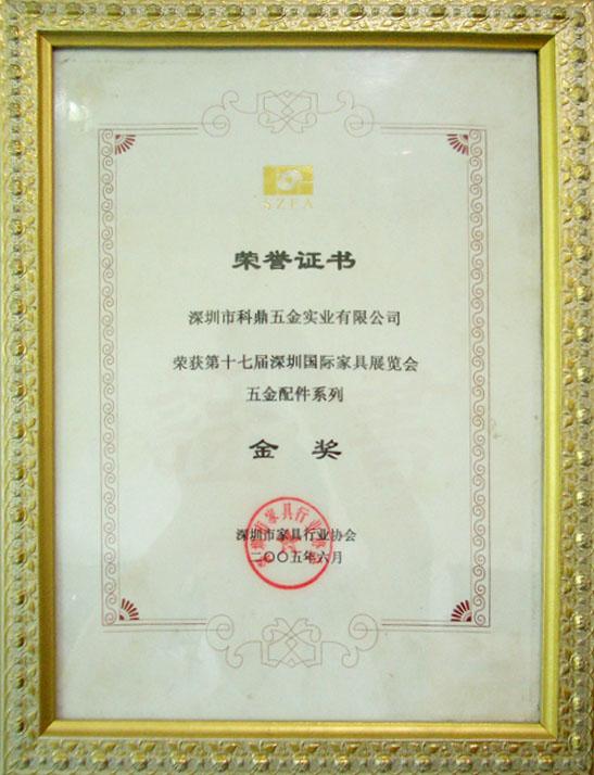 The 17th Shenzhen furniture fair- Gold medal