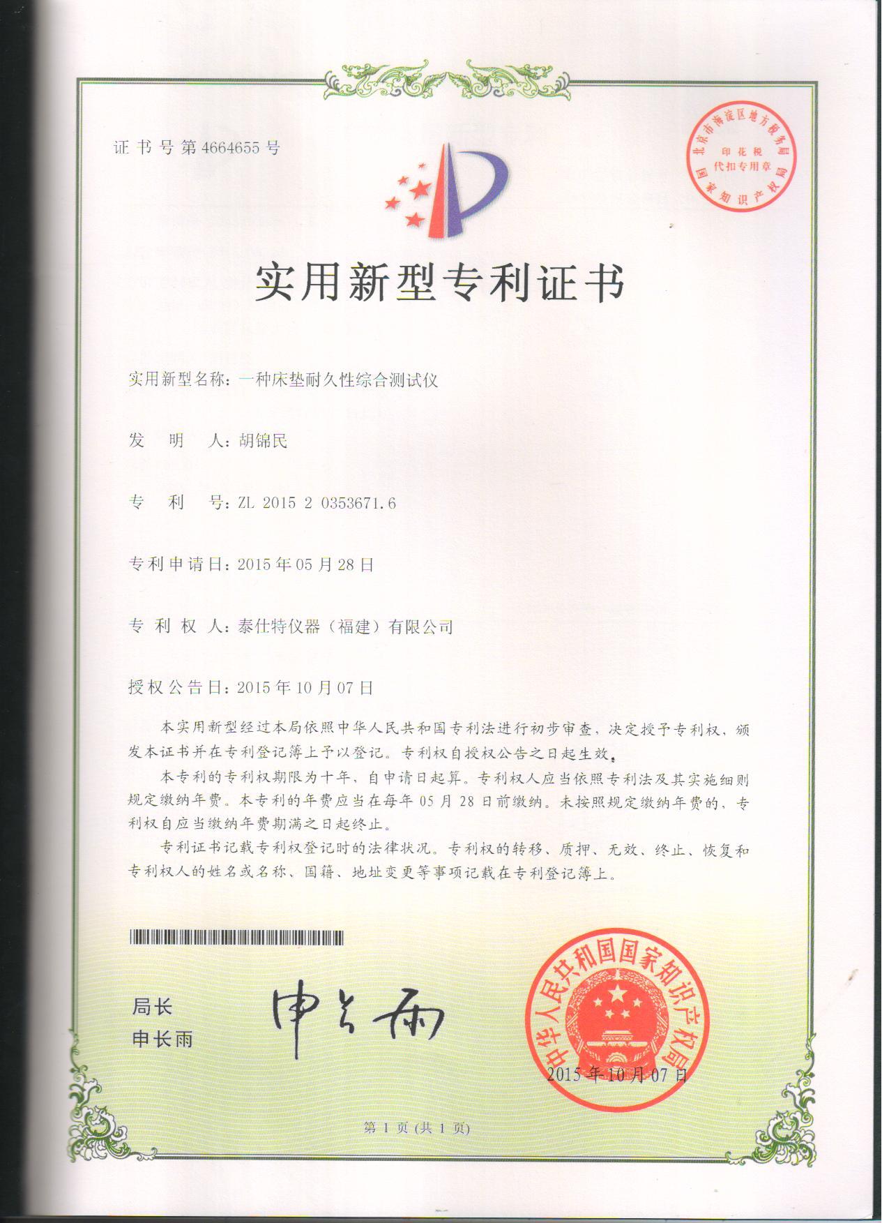 mattress durability patent