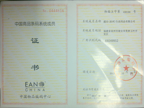 Member of China Commodity barcode system