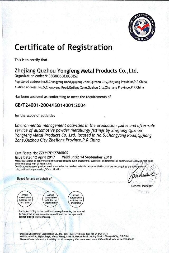 YONGFENG ISO14001