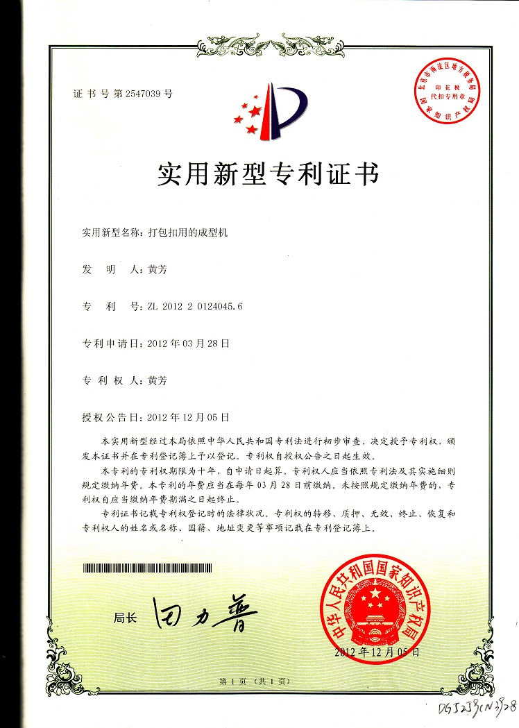 Patent certificate of strapping buckle making machine