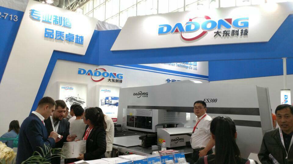 Beijing Fair