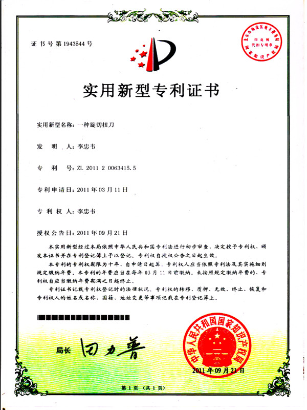 Patent certificate of utility model of rotary torsion knife