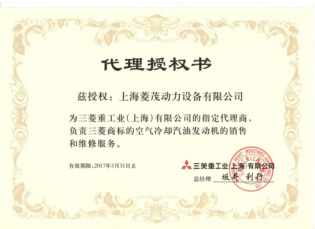 The Exclusive Agent of Mitsubishi Gasoline Engine in China 2016-2017