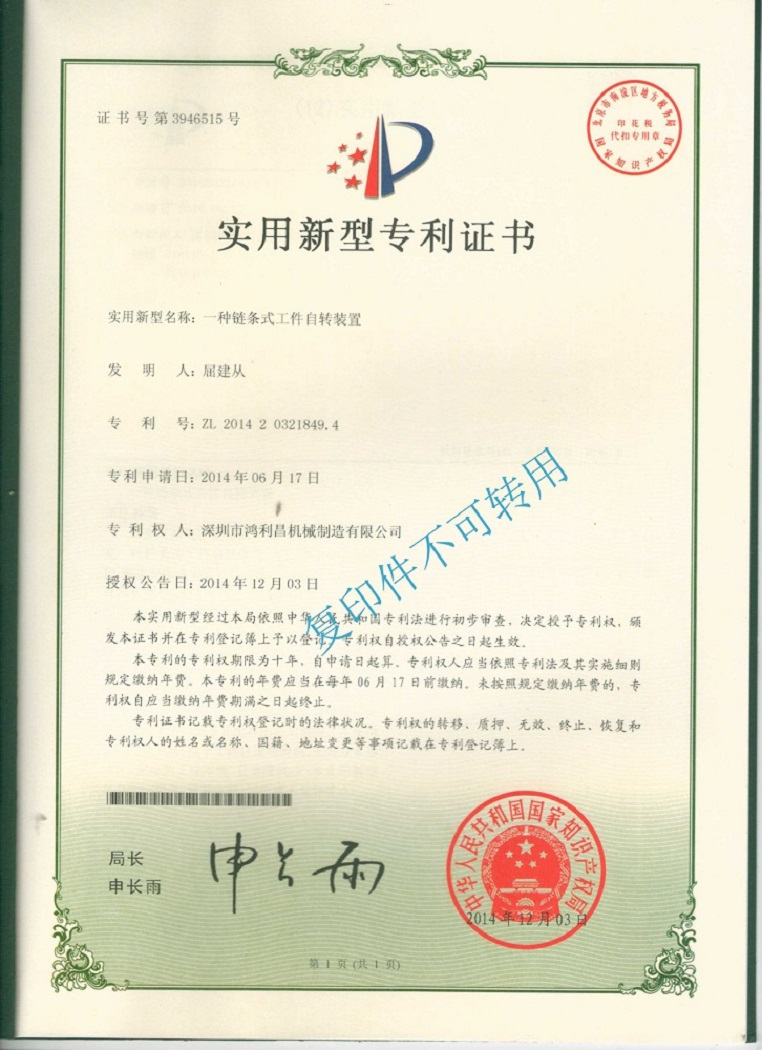 Patent certificate about Automatic Spray Painting Line