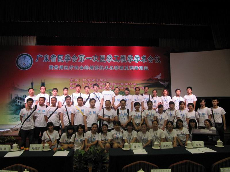 The 1st medical engineering meeting of Guangdong province