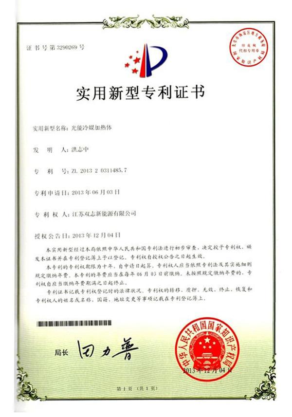 Patent Of Soalr Air Source Heat Pump