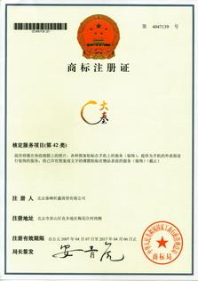 Daqin Trademark