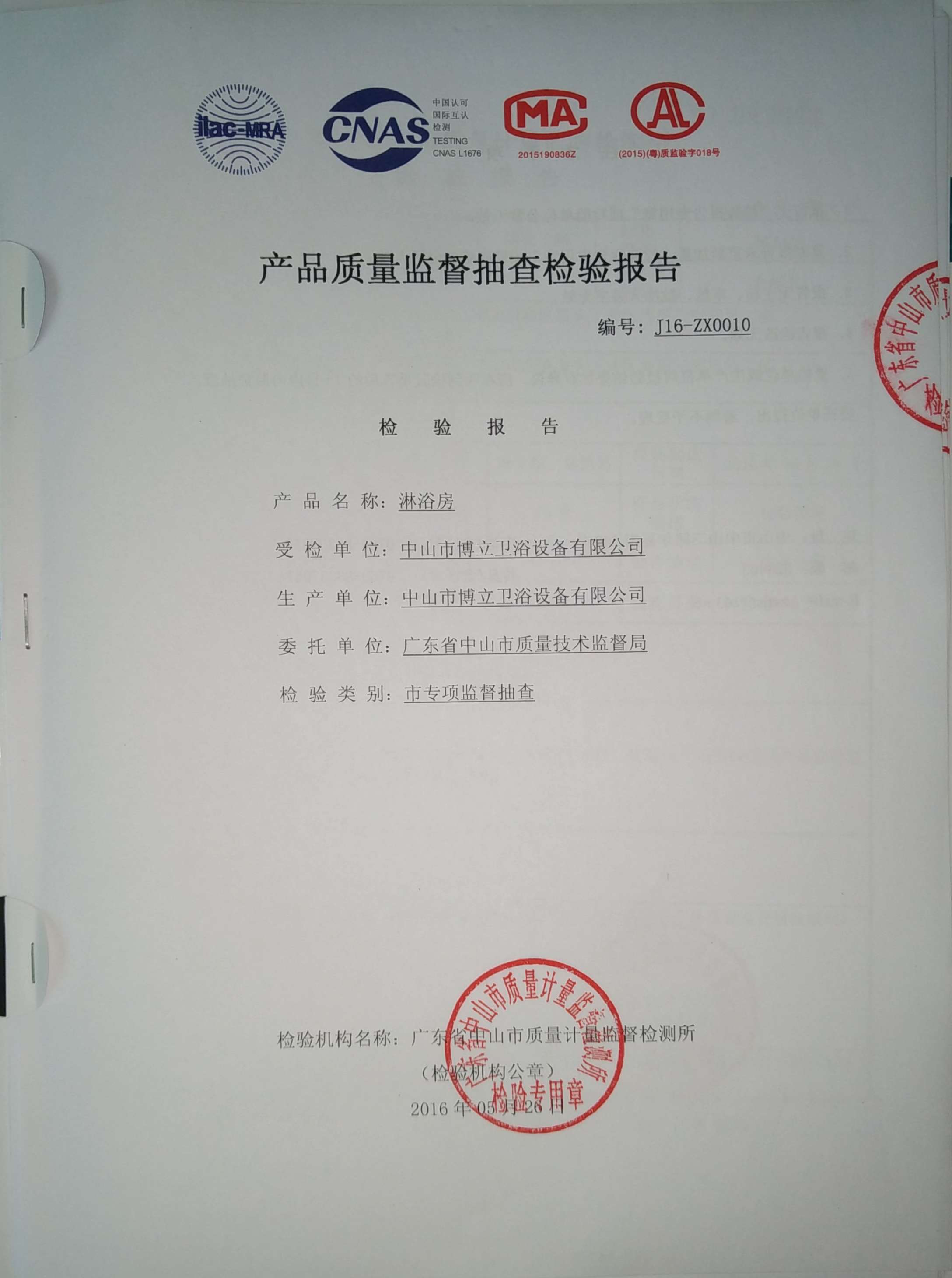 Quality Inspection Report (1)