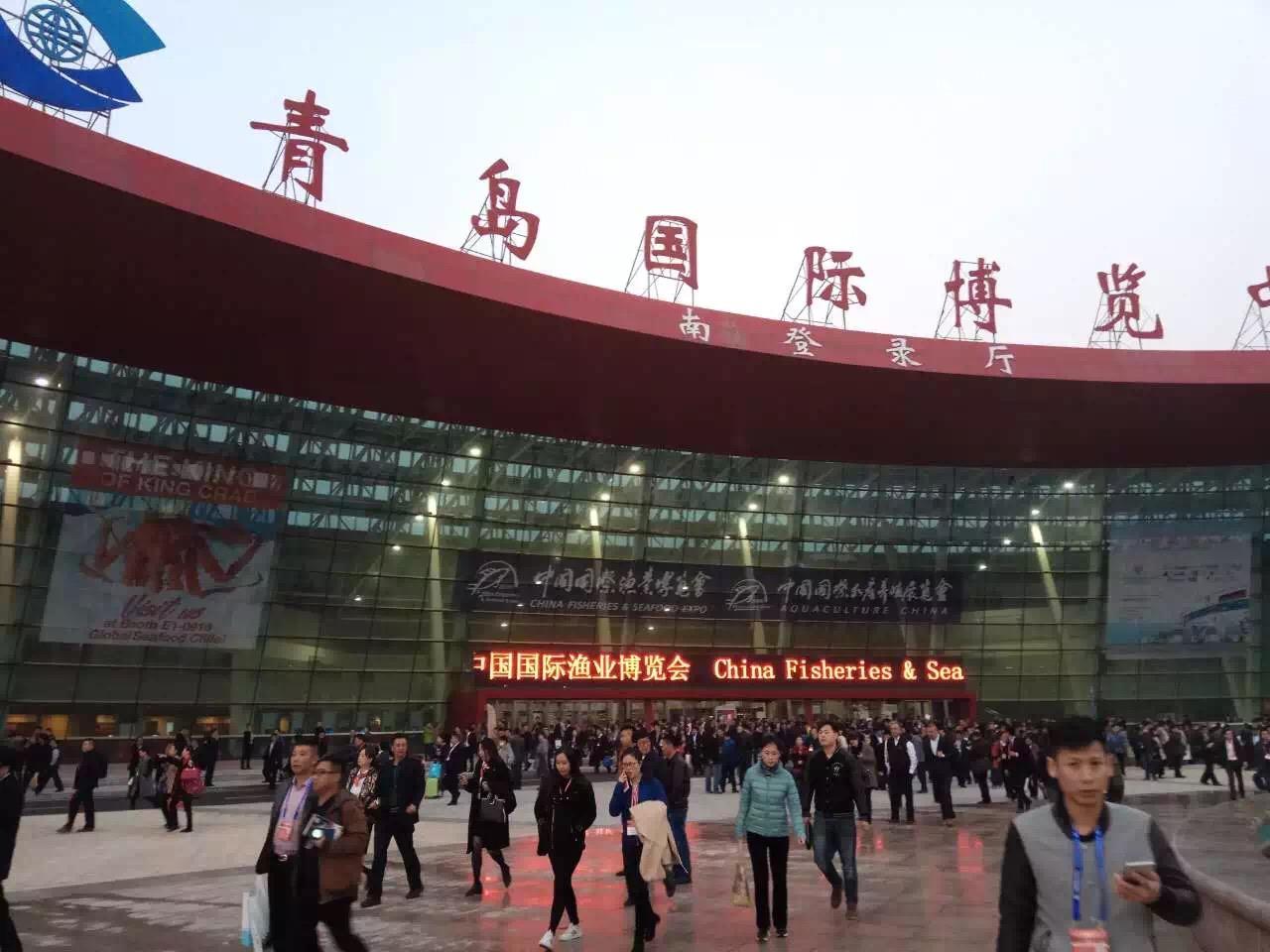 Qingdao International exposition
