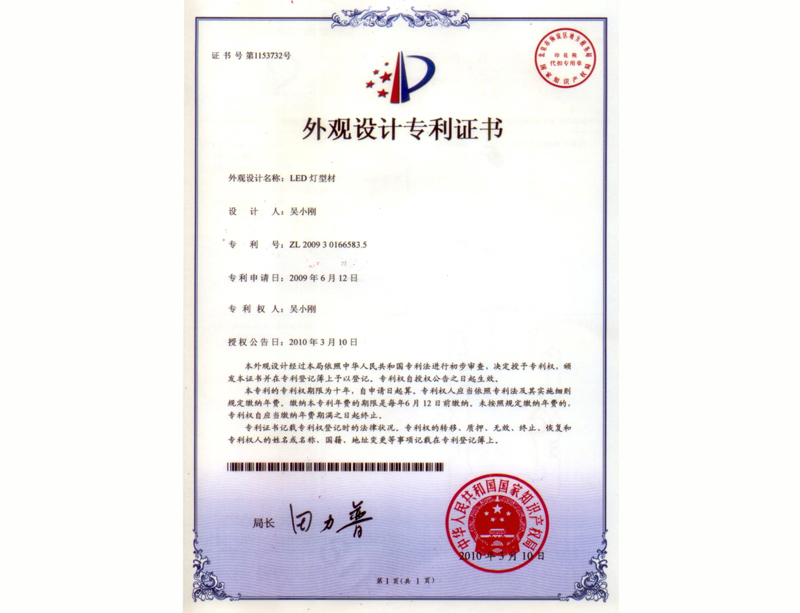 patent of invention-4
