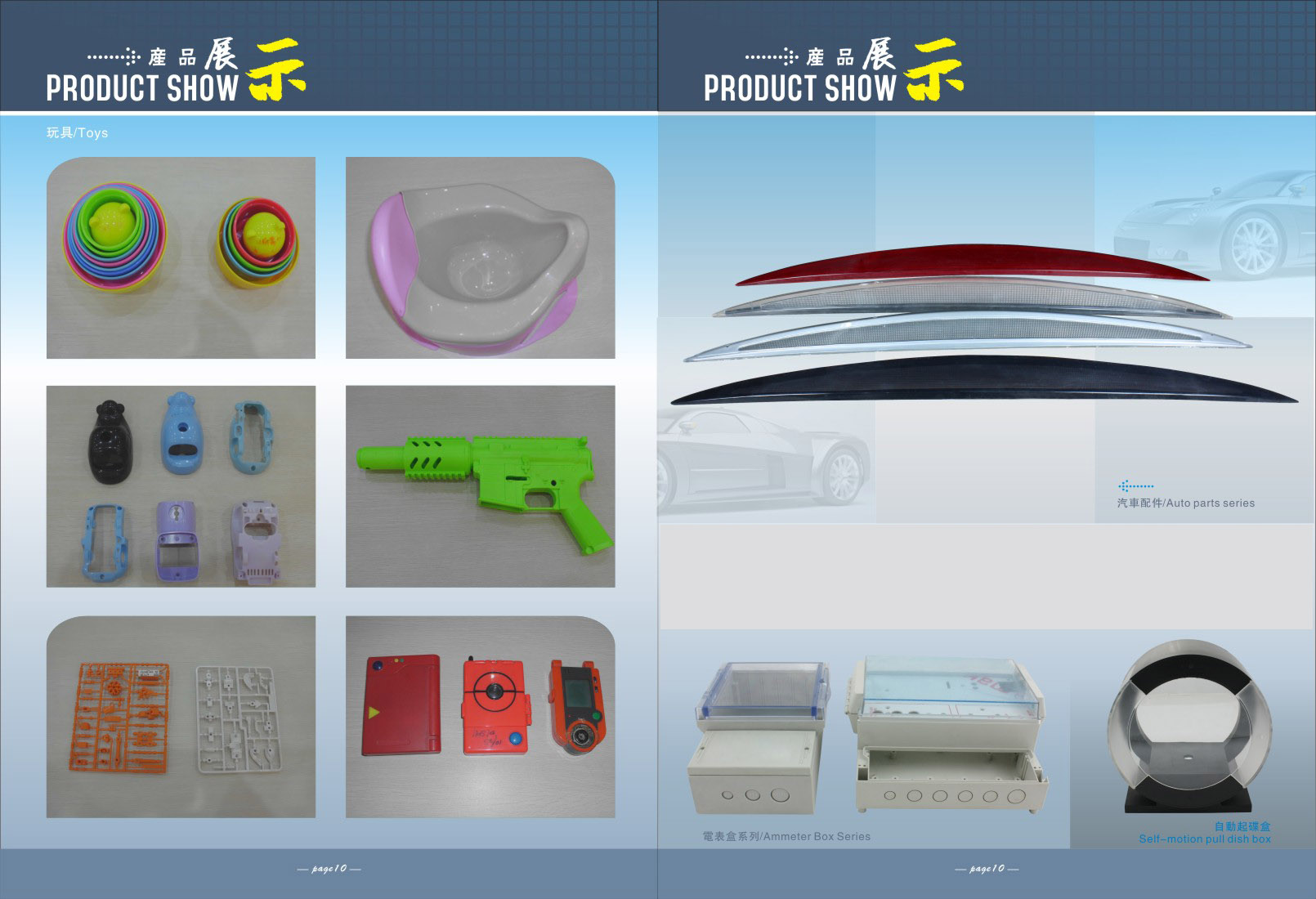 Plastic Products Show