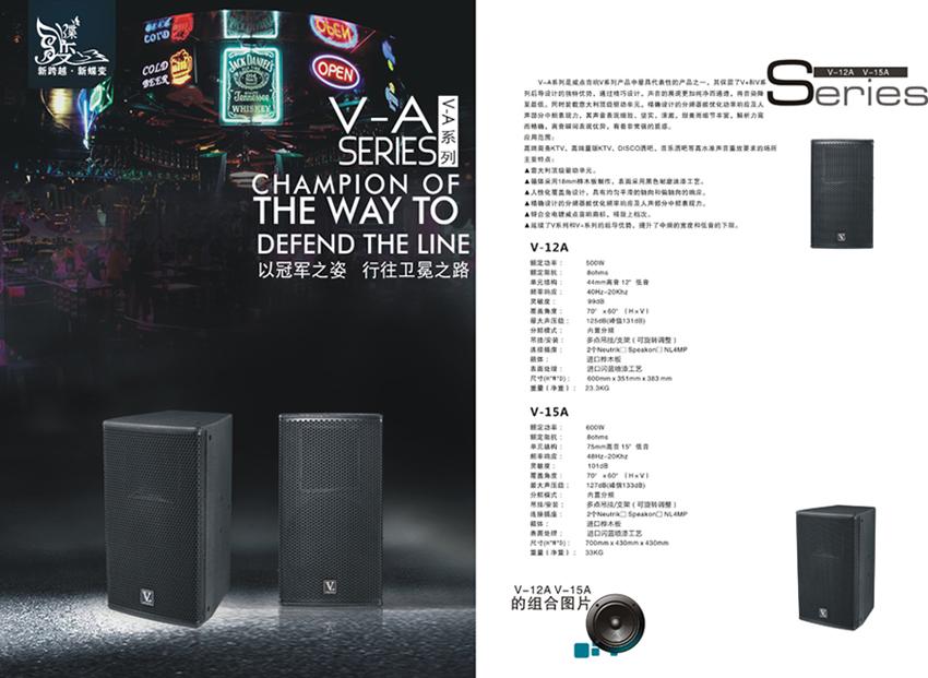 V series high power speaker