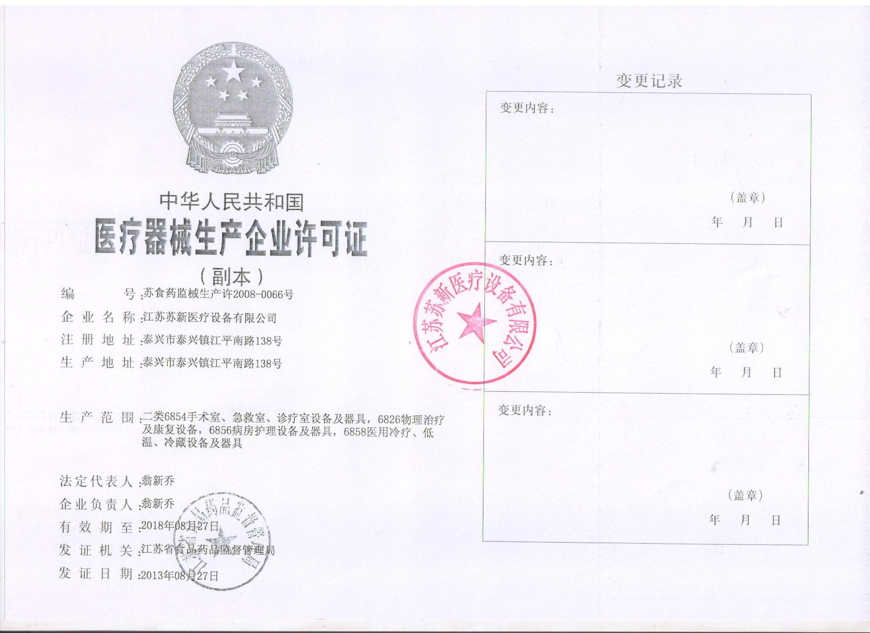 CFDA License-suxishiyaojianxieshengchanxu2008-0066