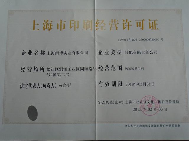 printing business permit