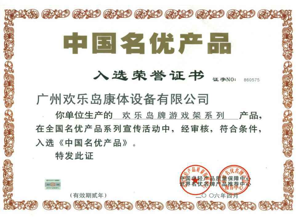 China Famous Brand and High-Quality Honor Playground Factory