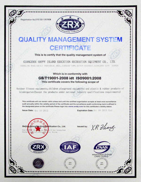 ISO9001:2008 for outdoor playground and outdoor fitness equipment factory